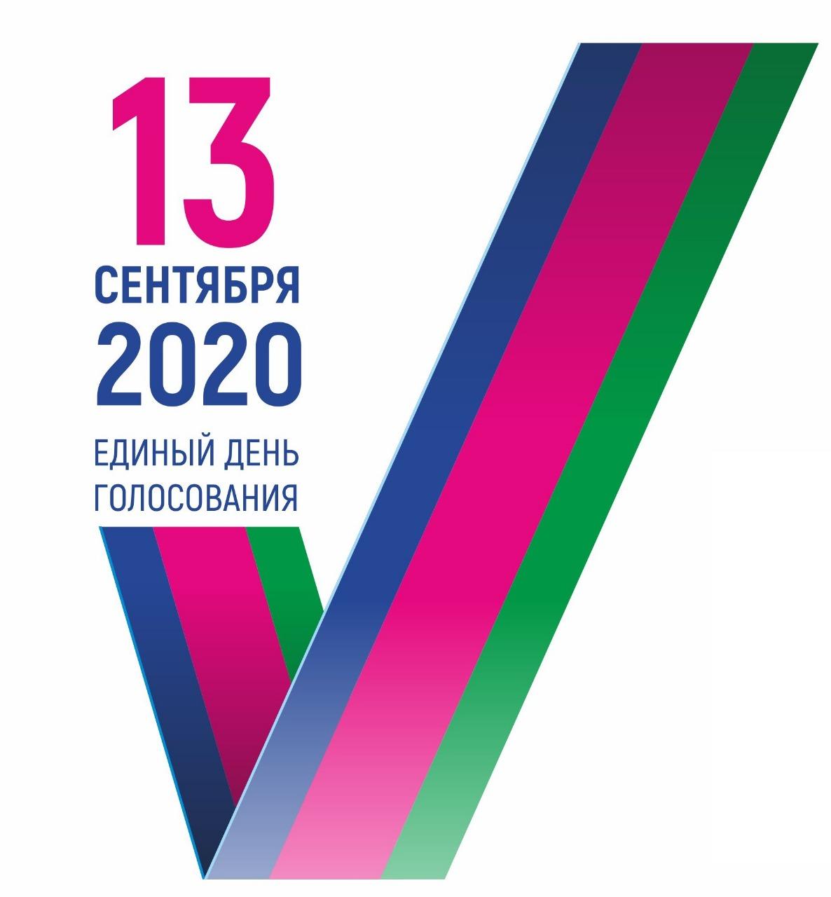 Единый день голосования 13 сентября 2020